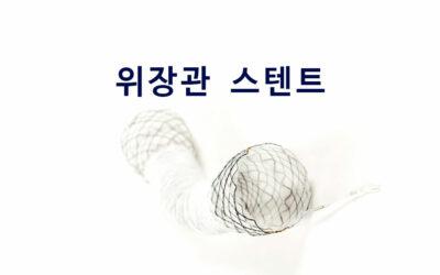 위장관 스텐트